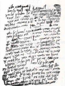 כתב ידו של רבי נתן