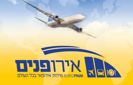 """פרשת הטיסות הנעלמות באירופנים – ערב ראש השנה התשע""""ט"""