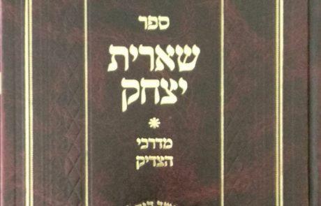 """חלוקי הנחל – קונטרס של רבי יצחק ברייטר הי""""ד"""